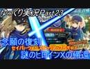 【FGOガチャ動画Part23】念願の復刻!謎のヒロインXの帰還!