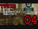 【Total War:WARHAMMER Ⅱ】俺の屍が越えて行くPart04【夜のお兄ちゃん実況】