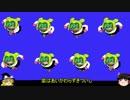 ゆっくり】ガバガバエンジョイ勢のCOJA【へっぽこ 132回目