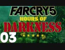 【XB1X】FARCRY 5 HOURS OF DARKNESS 実況プレイ 03