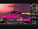 [1080p高画質] 野良カンスト走者の日常 隔日グリル158台目 ゆっくり解説 トキシラズいぶし工房
