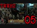 【Total War:WARHAMMER Ⅱ】俺の屍が越えて行くPart05【夜のお兄ちゃん実況】