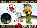 【幻想杯】64スマブラCPUトナメ実況【三回戦第一試合】