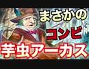 芋虫のサーカス【シャドウバース/Shadowverse】