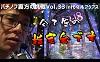 パチンコパチスロ乱れ打ち実戦~フィーバーR-18・北斗強敵など【パチノ...