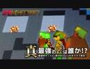 【日刊Minecraft】真・最強の匠は誰か!?絶望的センス4人衆がMinecraftをカオス実況第九十九話!