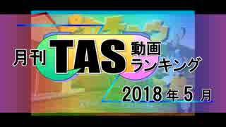 月刊TAS動画ランキング 2018年5月号