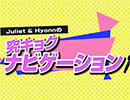 カラオケJOYSOUND「究キョクナビゲーション」第10回 ロングバージョン