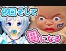 【Mother Simulator】VTuberでもママになれる?バブみ溢れるシロをごらんあれ thumbnail