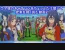 第89位:ウマ娘のキャラソンをちょっとだけ聞いて史実を軽く読む動画2 thumbnail