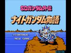 ファミコン版 ナイトガンダム物語 【RTA】 3時間14分21秒 パート1