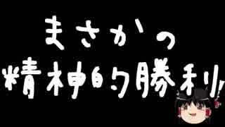 【ゆっくり保守】新潟県知事選挙終了、野党の熱い精神的勝利。