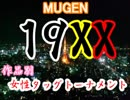 【MUGEN】19XX年!作品別女性タッグトーナメント・part7