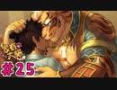 【実況】台湾産ケモノBLゲーム【家有大猫 Nekojishi】#25