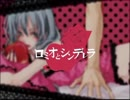 【碧りんご】ロミオとシンデレラ【歌ってみた】 thumbnail