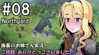 【NorthGard】族長のお姉さん実況 08【RTS】