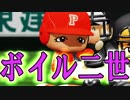 【パワプロ2018】最弱チームから日本一を目指すよpart17【ゆっくり実況】