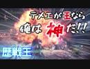 【MHW】歴戦王キリンの攻略法詰め合わせ