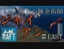 海上の錬金術師ジャイアン#LAST【RAFT】