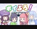 【Darwin Project】ボイロ投稿者の雪合戦【ボイぷろ!】