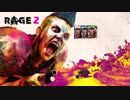 RAGE 2  Official E3 Gameplay Feature(低画質版)