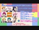 美男高校地球防衛部HAPPY KISS!キャラクターソングCD③デュエットSONGS~Happy&Turn!~試聴