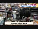 店内に車突入で14人重軽傷 運転手の55歳男を逮捕