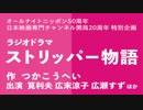 ラジオドラマ「ストリッパー物語」