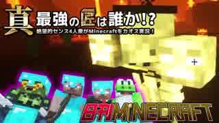 【日刊Minecraft】真・最強の匠は誰か!?絶望的センス4人衆がMinecraftをカオス実況第百話!