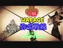 【MoE】MasterofEpicD鯖WarAge弥生戦線上・下【AITalk&ゆっくり実況】