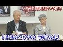【拉致問題】記者会見-米朝首脳会談への期待[H30/6/11]