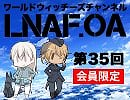 【LNAF.OA第35回その2】ラジオワールドウィッチーズ(会員限定)