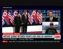 歴史的な会談にロッドマンが泣いた 米朝首脳会談 午前中のCNNの報道