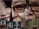 【頑固亭異聞】水間政憲~百回忌を迎える「尼港事件」を忘れるな[桜H30/6/12]