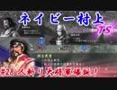 ネイビー村上-TS-(信長の野望・大志)#28人斬り大将軍爆誕!