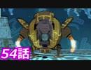 【狼に癒される】大神絶景版実況 第54話