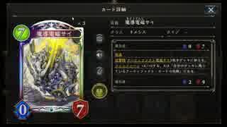 【シャドバ新カード】魔導電磁サイとマンモスキャノン発射