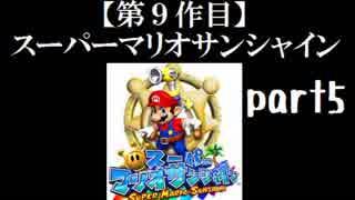 スーパーマリオサンシャイン実況 part5【ノンケのマリオゲームツアー】