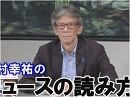 【ニュースの読み方】西部邁氏追悼~日本人への警告[桜H30/6/12]
