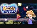 【ゆっくり実況】魔理沙とアリスの星のカービィ スターアライズ Part8
