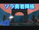 【一人実況】のんびりキングダムハーツ FINAL Mix part28