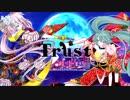 【ニコカラ】 Trust _ IA+初音ミク ≪off vocal≫