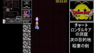 FC版DQ2もょもとデルコンダルシドーRTA 1時間8分6秒 Part3/4