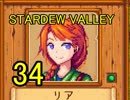 頑張る社会人のための【STARDEW VALLEY】プレイ動画34回