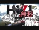 【H1Z1】PS4にて無料で遊べちまう元祖バトロワゲー#1【私怨カーチェイス】