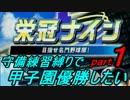 【実況】栄冠ナイン 守備練習縛り【Part1】