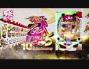 【パチンコPV】CR戦国乙女5~10th Anniversary~(平和)
