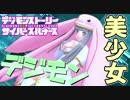 【サイバースルゥース】パートナーがロリ美少女に進化!?シスタモンブランがかわいすぎた#9【デジモンストーリー】