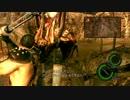 PC版バイオハザード5 できるだけスタンロッドで攻略してみた 2-2 P2