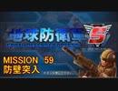 【地球防衛軍5】一般R、INF縛りでhageるM59【ゆっくり実況】